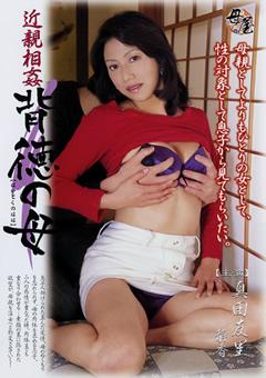 近親相姦 背徳の母 真田友里 静香