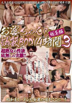 お婆ちゃんの悩殺BODY4時間総集編3