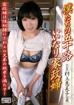 僕たちの五十路いいなり家政婦 村上恵美子