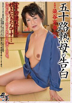 五十路熟母の告白 染谷京香