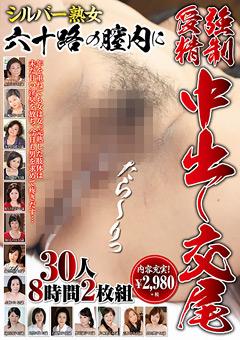シルバー熟女 六十路の膣内に強制受精中出し交尾30人8時間