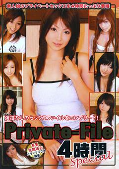 Private-File 4時間special