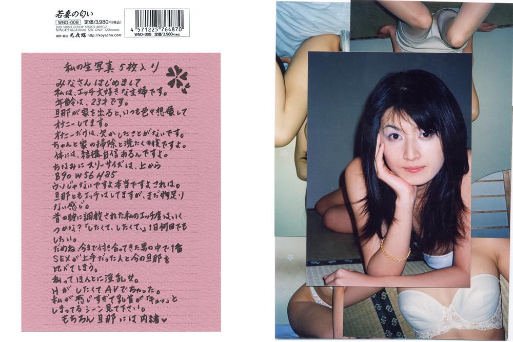 若妻の匂い VOL.8