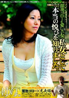 溜池ゴローを愛した女 美熟女シリーズ第2弾