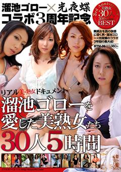 溜池ゴロー×光夜蝶 コラボ3周年記念 溜池ゴローを愛した美熟女たち30人 5時間