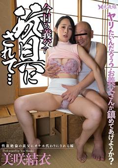 【美咲結衣動画】今日も義父に玩具にされて…-美咲結衣 -熟女
