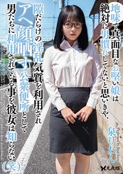 【泉りおん動画】地味で真面目なお堅い娘はアヘ顔晒す公衆便所 -AV女優