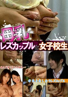 母乳 レズカップルと女子校生
