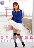 全国美少女図鑑3 静岡美少女さきちゃん