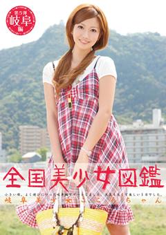 全国美少女図鑑5 岐阜美少女こころちゃん