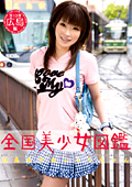 全国美少女図鑑12 広島美少女こころちゃん