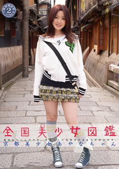 全国美少女図鑑2 京都美少女 あやなちゃん
