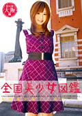 全国美少女図鑑10 大阪美少女 ここみちゃん