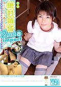 絶対領域 2nd impact volume8
