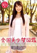 全国美少女図鑑9 仙台美少女 あいちゃん|人気の素人動画DUGA