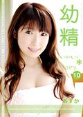 幼精 -Loli fairy-10