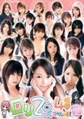 ロリ20人4時間すぺしゃる! Volume2