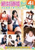 絶対領域 2nd impact Complete Best2|おススメ!