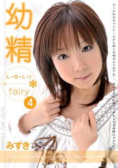 幼精 -Loli fairy-4