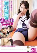絶対領域 2nd impact volume5