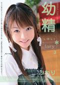幼精 -Loli fairy-3