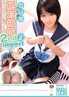 絶対領域 2nd impact volume2