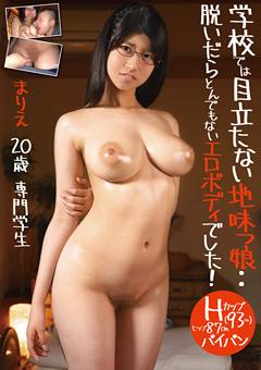 学校では目立たない地味っ娘・・まりえ 20歳 専門学生