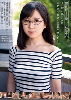 整体師を目指して勉強中のすっぴん美少女はおじさん好きの変態M女でした。