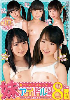 【椎奈さら動画】胸ぺったんスリム妹アイドルAV女優10人連続SEX-ロリ系のダウンロードページへ