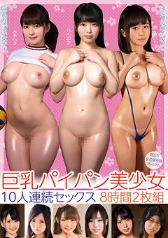 【天音ありす動画】巨乳おっぱいパイパンロリ美女10人連続SEX8時間 -マニアック