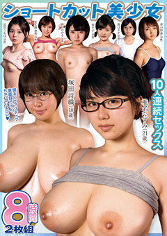 ショートカット美少女10人連続セックス8時間2枚組
