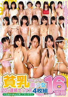貧乳スレンダー美少女20人連続セックス 16時間4枚組BOX