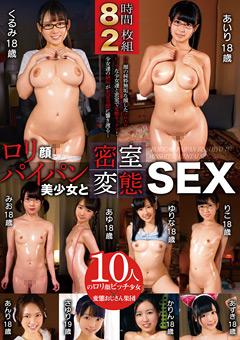 【一色さゆり動画】ロリ顔パイパンロリ美女と密室歪曲SEX-10人8時間2枚組 -ロリ系