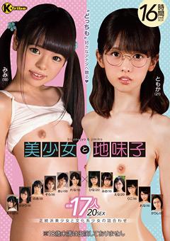 【栄川乃亜動画】ロリ美女と地味子-17人-20SEX-16時間4枚組BOX -素人