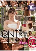 NTR温泉2