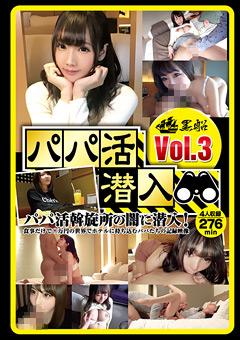 【ゆう動画】パパ活潜入VOL.3 -素人