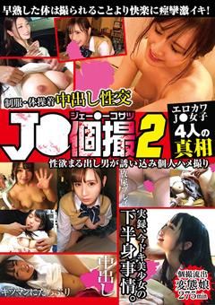 【女子校生動画】J○個撮VOL.2