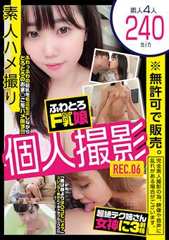 【素人動画】素人主観SEX個人撮影-REC.06
