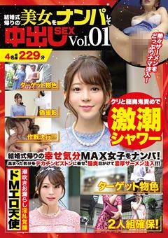 【みくる動画】結婚式帰りの美女をナンパして中出しSEX-Vol.01 -素人