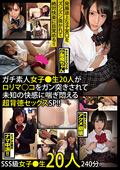 ガチ素人女子○生20人が喘ぎ悶える超背徳セックスSP!!