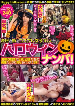 【素人動画】渋谷の街でコスプレ女子10人をハロウィンナンパ!