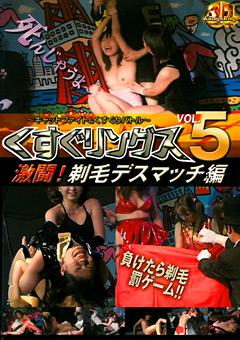 くすぐリングス Vol.5 激闘!剃毛デスマッチ編