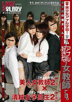 女学園の皆さ~ん!私がアナル好きな女教師です。美少女アナル学園!