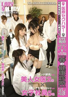 化粧品会社の女子社員の皆さ~ん!女性専用!穴までイジる「春の健康診断」しましょう医療セクハラ!