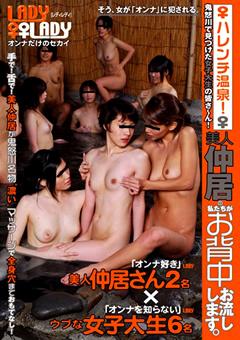 鬼怒川で見つけた女子大生の皆さ~ん! 美人仲居の私たちがお背中お流しします。ハレンチ温泉!