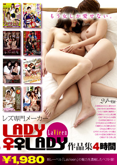 レズ専門メーカー LadyLady Lavieen 作品集4時間