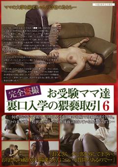 お受験ママ達 裏口入学の猥褻取引6