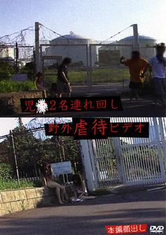 児●2名連れ回し野外虐待ビデオ