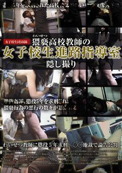 猥褻教師の女子校生進路指導室隠し撮り