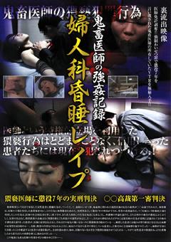 鬼畜医師の強姦記録 婦人科昏睡レイプ